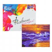 Картина по номерам «Заход солнца» 40 × 50 см на подрамнике