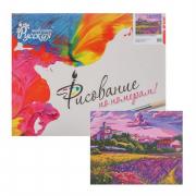 Картина по номерам «Тёплый вечер в Провансе» 40 × 50 см на подрамнике