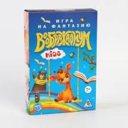 Настольная фантазийная игра «Воображариум Kids»
