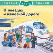 Первая книга знаний О поездах и железной дороге