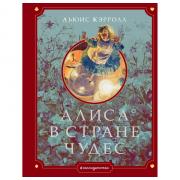 Алиса в Стране чудес иллюстрации Хильдебрандта