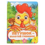 Веселые глазки Петушок - золотой гребешок