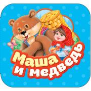Книга гармошка Маша и медведь