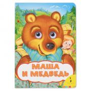 Веселые глазки Маша и медведь
