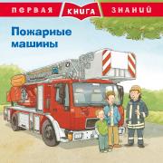 Первая книга знаний Пожарные машины