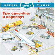 Первая книга знаний Про самолеты и аэропорт