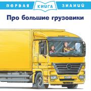Первая книга знаний Про большие грузовики