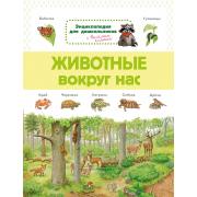 Энциклопедия для дошкольников. Животные вокруг нас