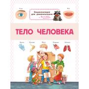 Энциклопедия для дошкольников. Тело человека