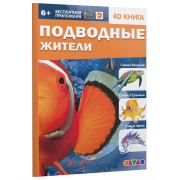 """4D энциклопедия """"Подводные жители"""""""