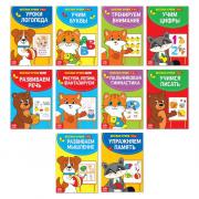 """Книги набор """"Весёлые уроки"""", 10 шт. по 20 стр."""