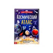 """Книга с наклейками """"Космический атлас"""""""