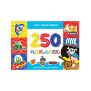 250 наклеек Для мальчиков