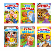 Сказки для малышей, набор, 6 шт. по 10 стр.