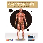 4D Анатомия. Тело человека. Энциклопедия в дополненной реальности