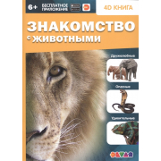 """4D энциклопедия """"Знакомство с животными"""""""