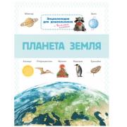 Энциклопедия для дошкольников. Планета Земля