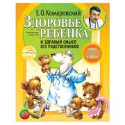 Е.Комаровский: Здоровье ребенка и здравый смысл его родственников