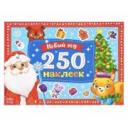 250 новогодних наклеек Дедушка Мороз, 8 стр.