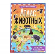 Книга с наклейками Атлас животных, формат А4, 16 стр.
