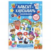 Книжка с наклейками Адвент-календарь. В ожидании нового года со стирающимся слоем