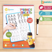 Тренажёр для письма Учимся писать буквы
