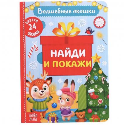 Книга картонная с окошками Найди и покажи 10 стр.