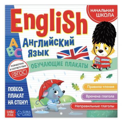 Обучающие плакаты English. Английский язык, 28 стр.