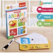 Набор пиши-стирай Русский алфавит