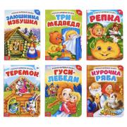 Русские народные сказки картонные, набор, 6 шт. по 10 стр.