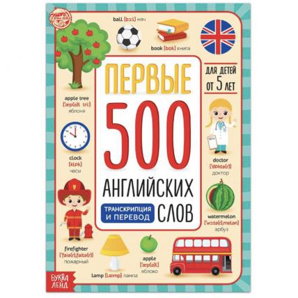 Первые 500 английских слов, 60 стр.