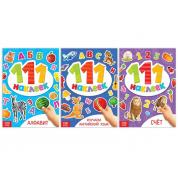 Набор книг 111 наклеек «Первые наклейки малыша»