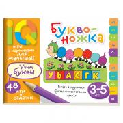 Умные игры с картинками для малышей Буквоножка