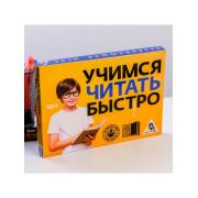 """Развивающая игра """"Учимся читать быстро"""", 50 карт"""