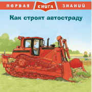 Первая книга знаний Как строят автостраду
