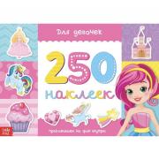 250 наклеек Для девочек