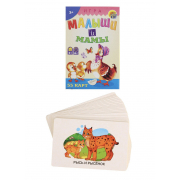 Карточная обучающая игра Малыши и Мамы