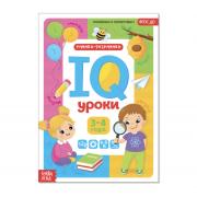 IQ уроки для детей от 3 до 4 лет, 20 стр.