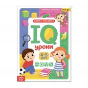 IQ уроки для детей от 4 до 5 лет, 20 стр.