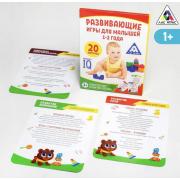 Развивающие карточки для малышей 1-2 года. Комплексное развитие ребенка
