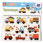 Магнитные фигурки Транспорт 20 шт
