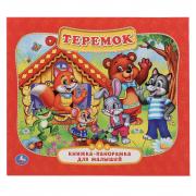 Книжка-панорама Теремок