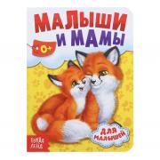Книга картонная Малыши и мамы