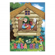 Книга картонная Баба Яга