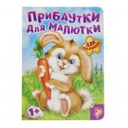 Книга картонная Прибаутки для малютки
