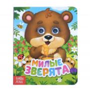 Книга картонная с глазками Милые зверята
