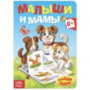 Книга картонная. Найди пару. Малыши и мамы