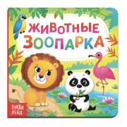 Картонная книга Животные зоопарка