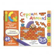 Умные игры с картинками для малышей Строим домик