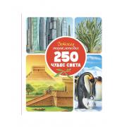 Детская энциклопедия 250 чудес света